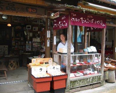 民芸品店の店「和」